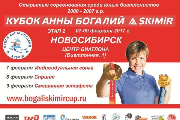 ВНовосибирске открыли состязания побиатлону накубок Анны Богалий
