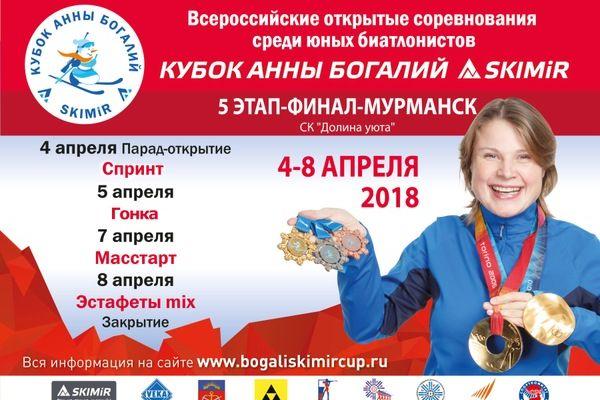 ВМурманске стартует серия юношеских состязаний побиатлону Кубок Анны Богалий SKIMIR